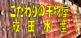 干物屋 成田水産